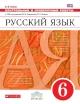 Русский язык 6 кл. Контрольные и проверочные работы к УМК Разумовской